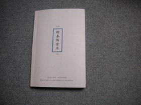 优塾 财务炼金术 (正版现货,95品未阅)
