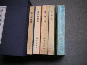 伯克利物理学教程(全五卷,共五册)