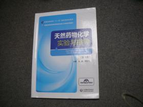 天然药物化学实验与指导(第3版)/全国高等医药院校药学类专业第二轮实验双语教材