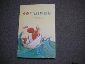童话森林第一辑:皮皮豆飞行历险记