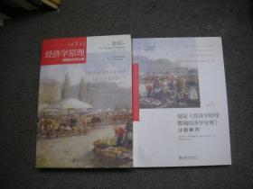 经济学原理(第7版):微观经济学分册 + 习题解答