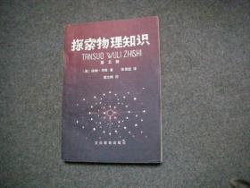 探索物理知识 第五册 【私藏未阅无字无印】