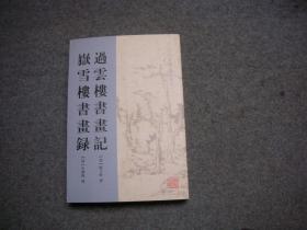 过云楼书画记·岳雪楼书画录 (古代书画著作选刊)