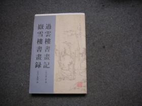 过云楼书画记·岳雪楼书画录 (古代书画著作选刊)毛边本