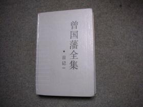 曾国藩全集 日记一【私藏一版一印】