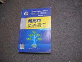 新高中英语词汇 【书店库存书,未阅】