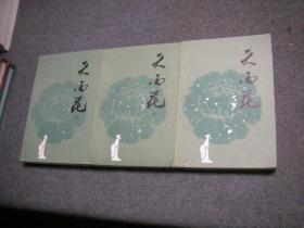 中国古典讲唱文学丛书:天雨花【上中下三册】1版1印 【私藏未阅无字无印】
