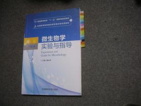 微生物学实验与指导(第三版)/全国高等医药院校药学类实验双语教材