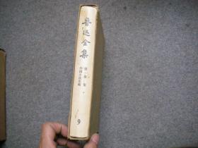 鲁迅全集 9  1973 人民文学出版社
