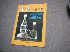 【酒文化资料】高沟中国名酒 画册(八十年代)  加 1页资料