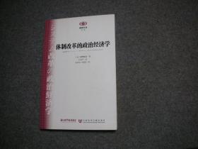 体制改革的政治经济学 【库存新书】