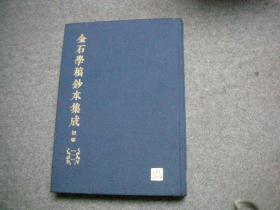金石学稿抄本集成(初编) 一