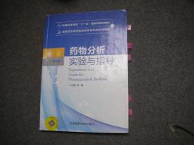 药物分析实验与指导(第三版)(全国高等医药院校药学类实验双语教材)
