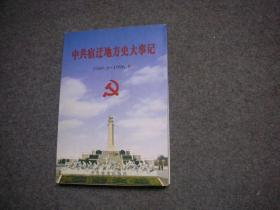 中共宿迁地方史大事记:1949.6~1996.8
