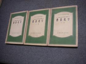 农业化学(上中下三册全)