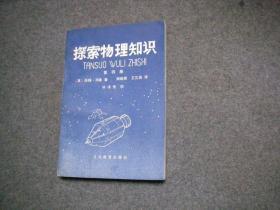 探索物理知识 第四册 【私藏未阅无字无印】