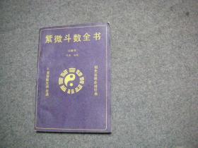 紫薇斗数全书(注解本)