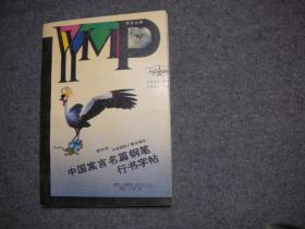 中国寓言名篇钢笔行书字帖