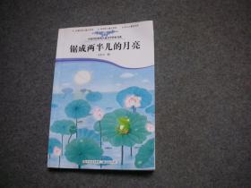锯成两半儿的月亮:中国当代获奖儿童文学作家书系