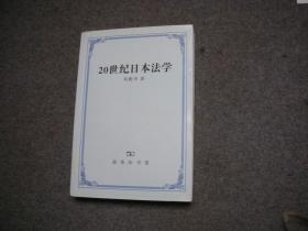 20世纪日本法学