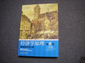 【库存新书】经济学原理  第5版:微观经济学分册  宏观经济学分册  (2册合售)