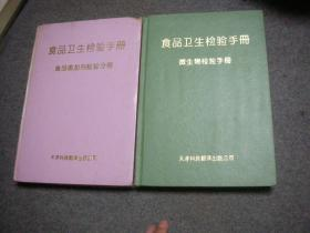食品卫生检验手册  微生物检验手册 + 食品添加剂检验手册 (2册合售)