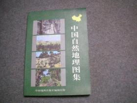 中国自然地理图集【第二版】库存新书 无字无印