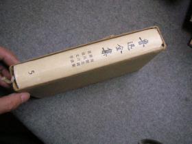 鲁迅全集 5 1973 人民文学出版社