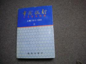 中国银行行史资料汇编  上编 (1912-1949)第三册
