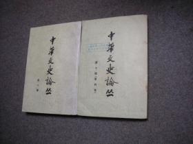 中华文史论丛    第七、八辑 合售   (内有 陈寅恪遗稿 《论再生缘》上下篇)