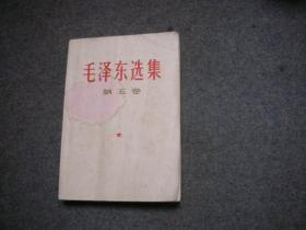 毛泽东选集  第五卷  【私藏 一版一印】