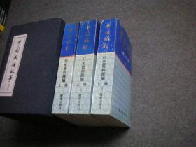 中国银行行史资料汇编  上编 (1912-1949)  全3册