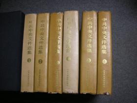 中共中央文件选集(第1-6册)1921-1930