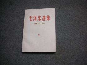 毛泽东选集 第五卷 【私藏一版一印】