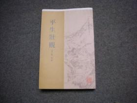 平生壮观(古代书画著作选刊) 毛边本