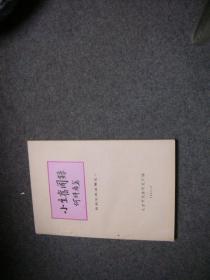 京剧史料丛编之一:小生旧闻录  【著者钤印赠送本】