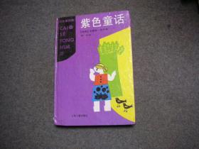 紫色童话 彩色童话集