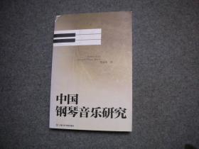 中国钢琴音乐研究