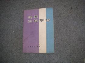 钢笔正楷字帖 (32开、1982年1版1印)