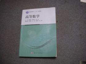高等数学(普通高等教育十二五规划教材)