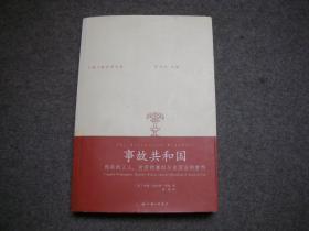 上海三联法学文库 事故共和国  残疾的工人贫穷的寡妇与美国法的重构