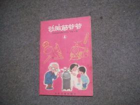 动脑筋爷爷  4 (第一辑)【私藏无字无印】