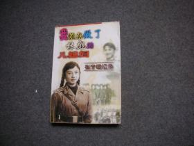 我差点做了林彪的儿媳妇 张宁回忆录