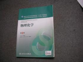 物理化学(第8版)/全国高等学校药学类专业第八轮规划教材