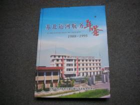 苏北运河航务年鉴   1988-1995