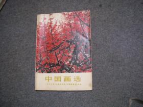 中国画选----1973年《全国连环画、中国画展览》作品 【私藏无字无印一版一印】