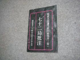 【风水术数文献】《七十二局批注》共三卷全一册 民间秘本