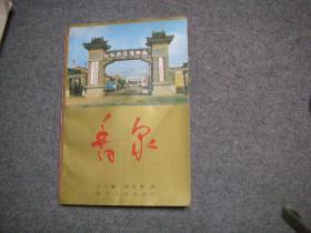 香泉(江苏汤沟酒厂)