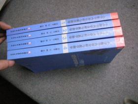 小学数学内容分析与教学指导(四册全) 【库存新书】