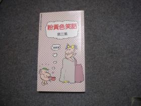 粉黄色笑话(第三集)【私藏无字无印】